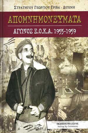 ΑΠΟΜΝΗΜΟΝΕΥΜΑΤΑ ΑΓΩΝΟΣ Ε.Ο.Κ.Α. 1955-1959