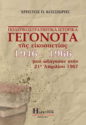 ΠΟΛΙΤΙΚΟΣΤΡΑΤΙΩΤΙΚΑ ΓΕΓΟΝΟΤΑ ΤΗΣ ΕΙΚΟΣΑΕΤΙΑΣ 1946-1966....21η ΑΠΡΙΛΙΟΥ
