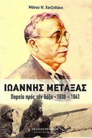 ΙΩΑΝΝΗΣ ΜΕΤΑΞΑΣ – ΠΟΡΕΙΑ ΠΡΟΣ ΤΗΝ ΔΟΞΑ 1936-1941