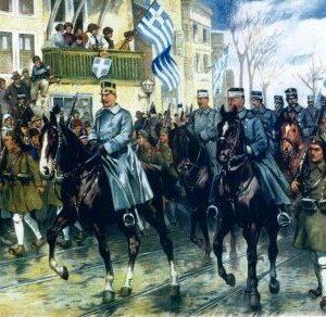 Νεοελληνική Ιστορία