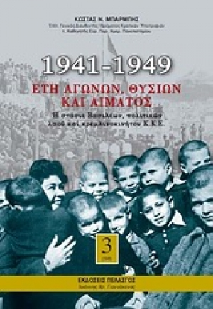 1941-1949 ΕΤΗ ΑΓΩΝΩΝ ΘΥΣΙΩΝ ΚΑΙ ΑΙΜΑΤΟΣ Α'+Β'+Γ' ΤΟΜΟΣ