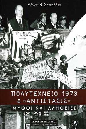 ΠΟΛΥΤΕΧΝΕΙΟ 1973 & ΑΝΤΙΣΤΑΣΙΣ - ΜΥΘΟΙ ΚΑΙ ΘΡΥΛΟΙ