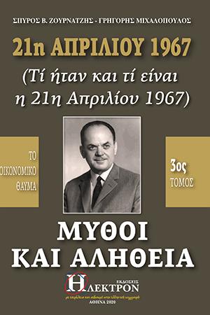 Μύθοι και Αλήθεια 21η Απριλίου 1967 - Τόμος Γ΄