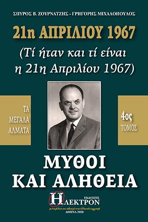 Μύθοι και Αλήθεια 21η Απριλίου 1967 - Τόμος Δ΄