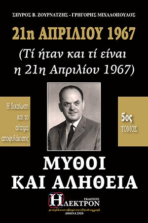 Μύθοι και Αλήθεια 21η Απριλίου 1967 - Τόμος Ε΄