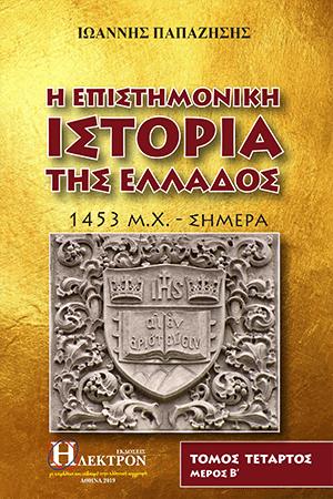 Η Επιστημονική Ιστορία της Ελλάδος Δ΄ Τόμος, μέρος Β΄