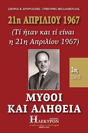 Μύθοι και Αλήθεια 21η Απριλίου 1967 - Τόμος Β΄