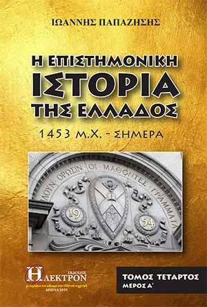 Η Επιστημονική Ιστορία της Ελλάδος Δ΄ Τόμος, μέρος Α΄