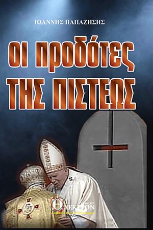 Οι προδότες της Πίστεως