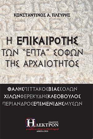 """Η Επικαιρότης των """"επτά"""" σοφών της Αρχαιότητος"""