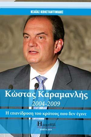 Κώστας Καραμανλής 2004-2009, η Επανίδρυση του Κράτους