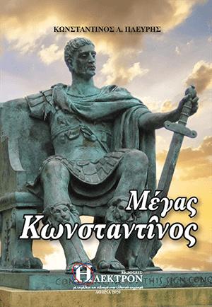 Μέγας Κωνσταντίνος