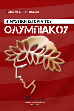 Η Μυστική Ιστορία του Ολυμπιακού
