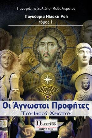 Oι Άγνωστοι Προφήτες του Ιησού Χριστού