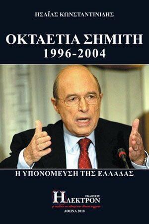 Οκταετία Σημίτη 1996-2004, Η υπονόμευση της Ελλάδας