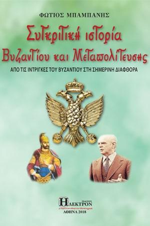 Συγκριτική Ιστορία Βυζαντίου και Μεταπολίτευσης