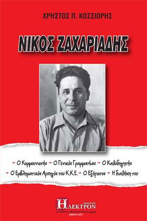 ΝΙΚΟΣ ΖΑΧΑΡΙΑΔΗΣ