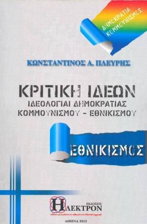 ΚΡΙΤΙΚΗ ΙΔΕΩΝ - (ΤΟΜΟΣ A') - ΕΘΝΙΚΙΣΜΟΣ