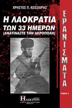 ΕΡΑΝΙΣΜΑΤΑ ΤΟΜΟΣ Δ'