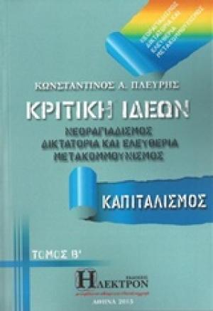 ΚΡΙΤΙΚΗ ΙΔΕΩΝ - (ΤΟΜΟΣ B') - ΚΑΠΙΤΑΛΙΣΜΟΣ