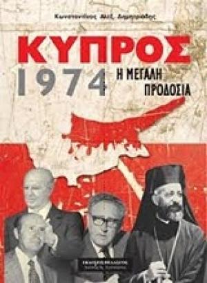 ΚΥΠΡΟΣ 1974 Η ΜΕΓΑΛΗ ΠΡΟΔΟΣΙΑ