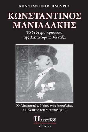 ΚΩΝΣΤΑΝΤΙΝΟΣ ΜΑΝΙΑΔΑΚΗΣ (το δεύτερο πρόσωπο της δικτατορίας Μεταξά)