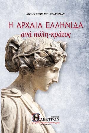 Η Αρχαία Ελληνίδα ανά πόλη κράτος